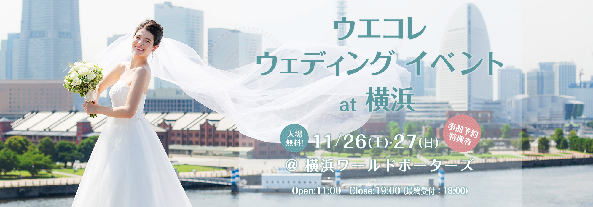 Wecolle Wedding Event in Yokohama 11/26(土),27(日)開催決定!!