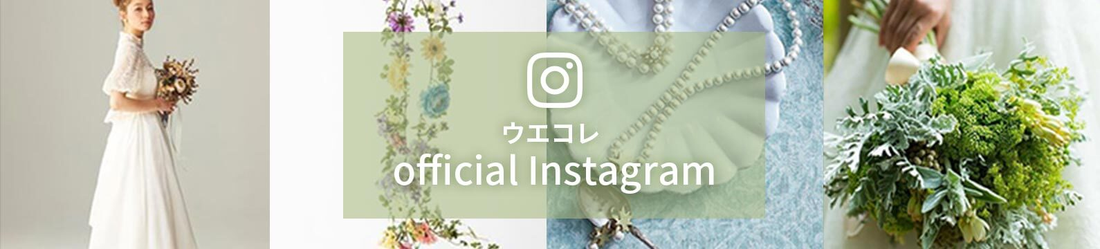 ウエコレ official Instagram