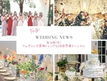 2016 Autumn&Winter Wecolle Wedding Event